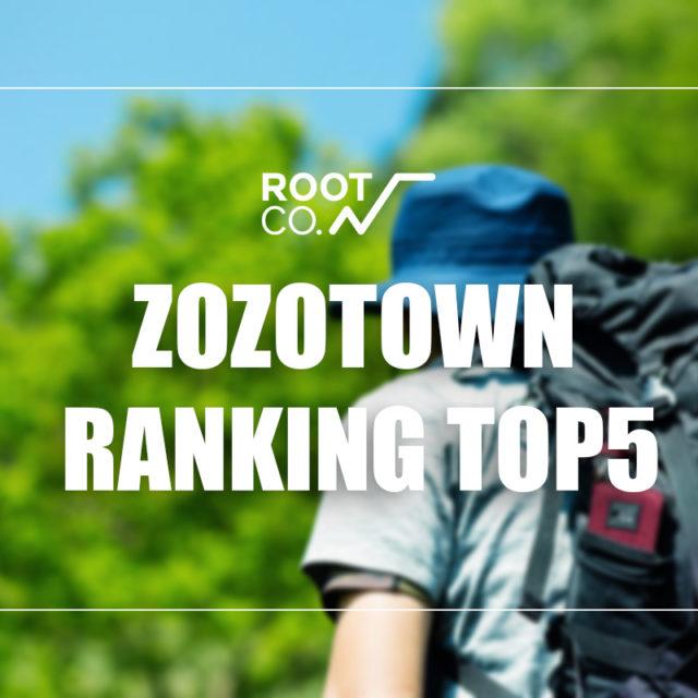 ZOZOTOWNで人気の5アイテムを紹介します
