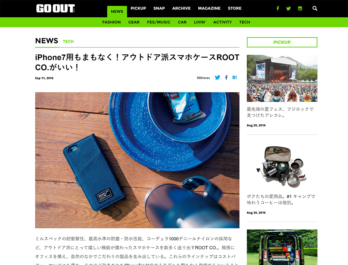 6175853437 WEBメディア「GO OUT WEB」に掲載されました | ROOT CO. Designed in HAKONE.