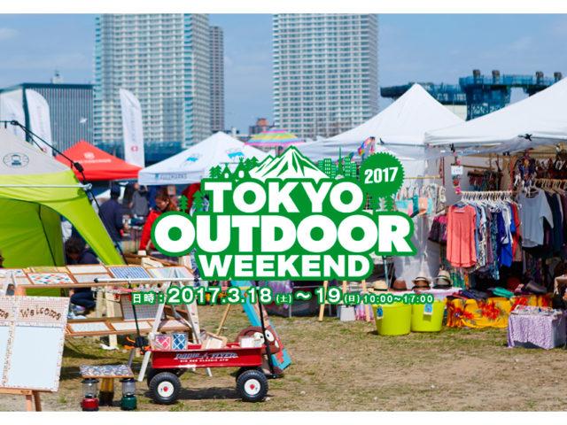 「TOKYO OUTDOOR WEEKEND2017」@お台場ベイエリアに出展いたします