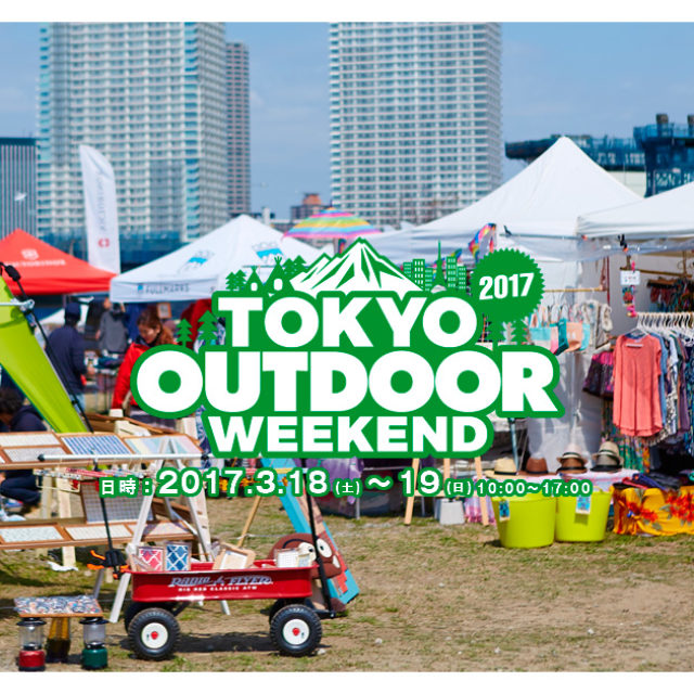 「TOKYO OUTDOOR WEEKEND2017」@お台場ベイエリアに出展いたします