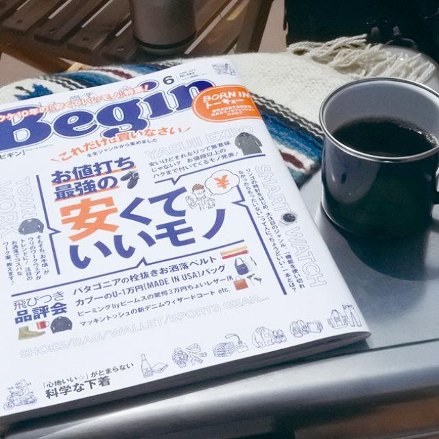 【雑誌掲載】4/15発売の「Begin 6月号」に掲載されました