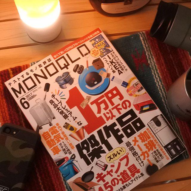【雑誌掲載】4/19発売の「MONOQLO 6月号」に掲載されました
