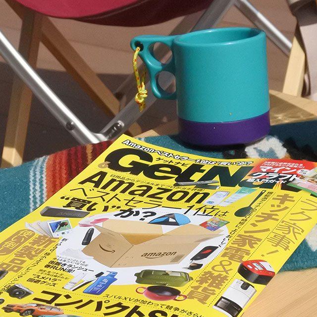 【雑誌掲載】4/24発売の「GetNavi 6月号」に掲載されました