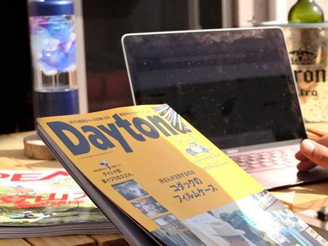 【雑誌掲載】5/6発売の「DAYTONA No.312 6月号」に掲載されました