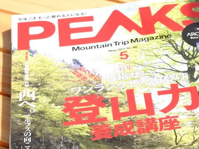 【雑誌掲載】4/15発売の「PEAKS 5月号」に掲載されました