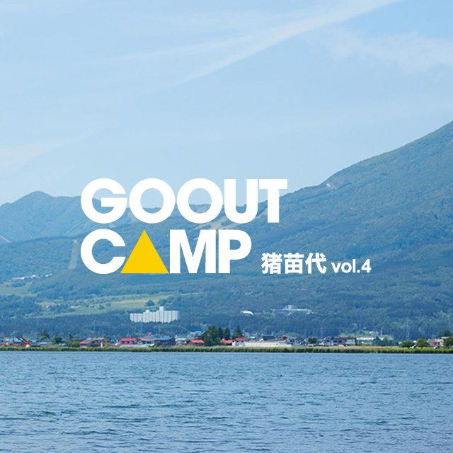 GO OUT CAMP 猪苗代 VOL.4にブース出店いたします