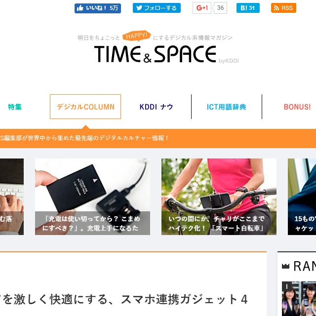 「TIME&SPACE by KDDI」でランタンスピーカーが紹介されました