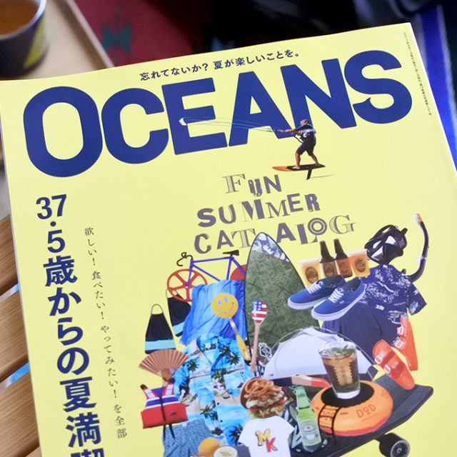 【雑誌掲載】6/24発売の『OCEANS8月号』に掲載されました