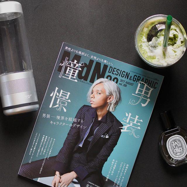 【雑誌掲載情報】7/6発売の『MdN 8月号』に掲載されました