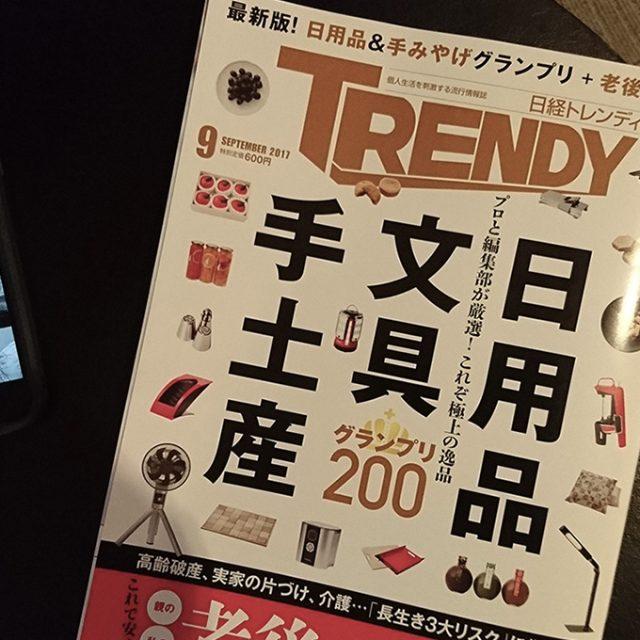 【雑誌掲載情報】8/3発売発売の『日経トレンディ 9月号』に掲載されました