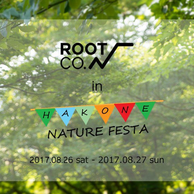 箱根ネイチャーフェスタ2017にブース出店いたします