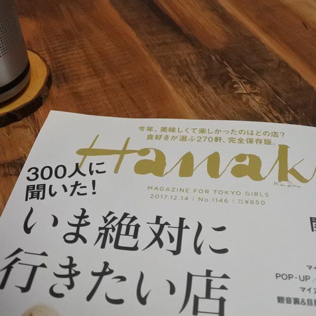 【雑誌掲載情報】11/16発売の『Hanako NO.1146』に掲載されました