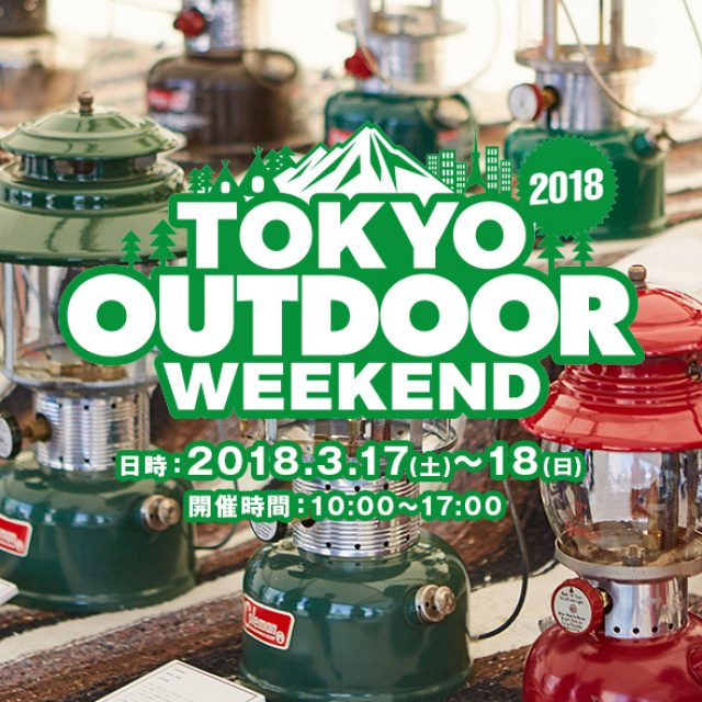 「TOKYO OUTDOOR WEEKEND2018」@お台場ベイエリアに出展いたします