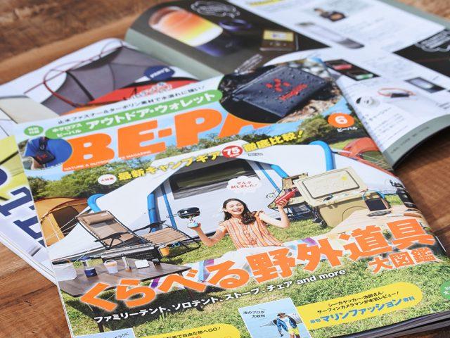 【雑誌掲載情報】5/9発売の『BE-PAL 6月号』に掲載されました