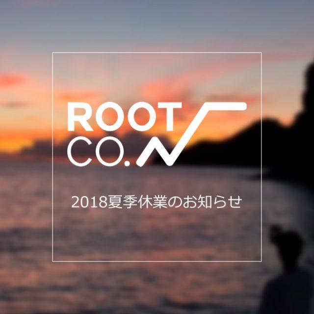 2018年夏季休業のお知らせ(8月13日(月)~8月16日(木))
