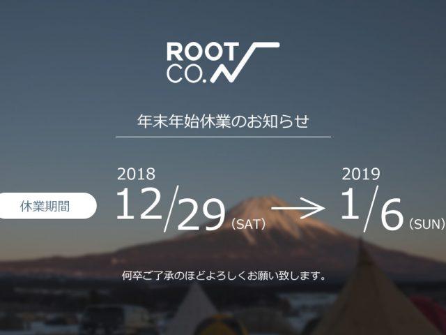 2018-19 年末年始休業のお知らせ(12月29日(土)~1月6日(日))