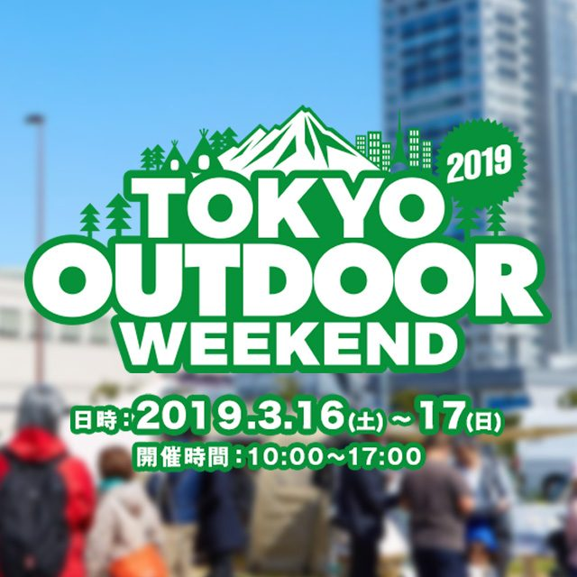 「TOKYO OUTDOOR WEEKEND2019」@お台場ベイエリアに出展いたします