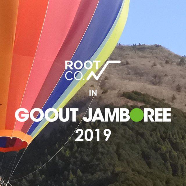 GO OUT JAMBOREE 2019@ふもとっぱらにブース出店いたします