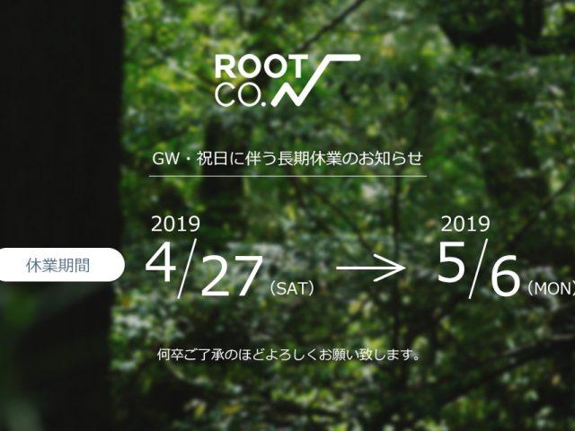 2019 GW・祝日における長期休業のお知らせ(4月27日(土)~5月6日(日))