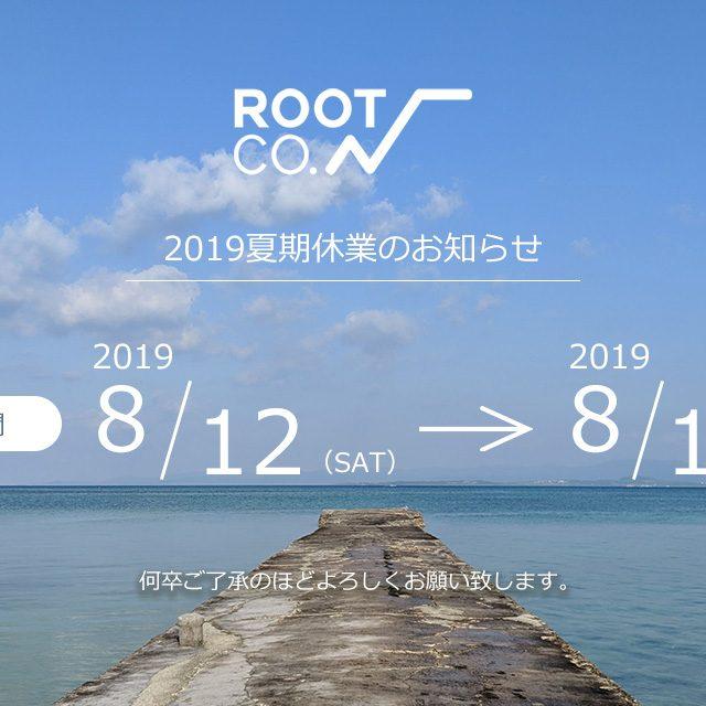 2019夏期休業のお知らせ(8月12日(月)~8月15日(木))