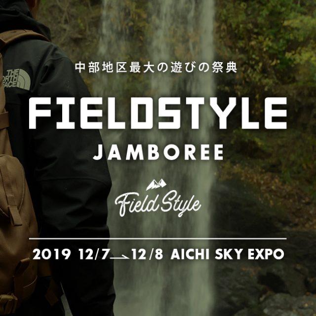 FIELD STYLE JAMBOREE 2019にブース出店いたします