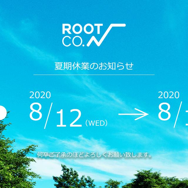 2020夏期休業のお知らせ(8月12日(水)~8月14日(金))