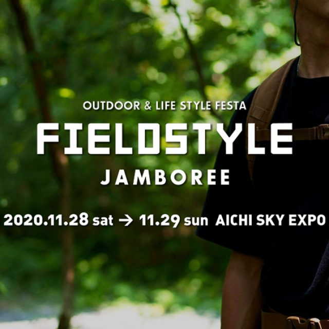 FIELDSTYLE JAMBOREE 2020にブース出店いたします