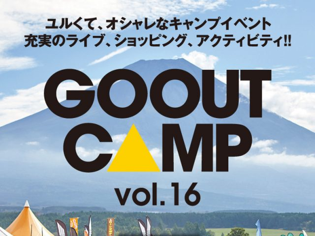 GO OUT CAMP @ふもとっぱら ブース出店のご案内