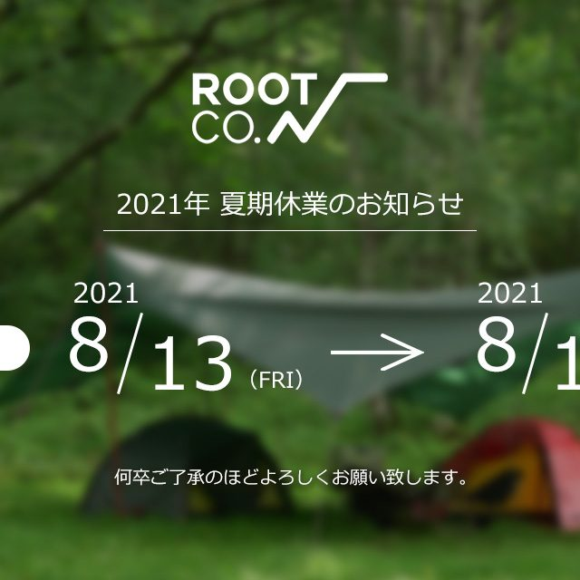 2021夏期休業のお知らせ(8月13日(金)~8月16日(月))